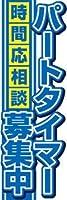 のぼり旗スタジオ のぼり旗 パート募集中005 通常サイズ H1800mm×W600mm