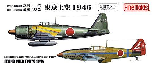 東京上空1946 2機セット