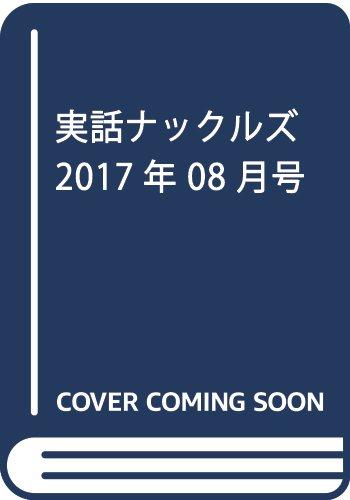 実話ナックルズ 2017年 08 月号 [雑誌]