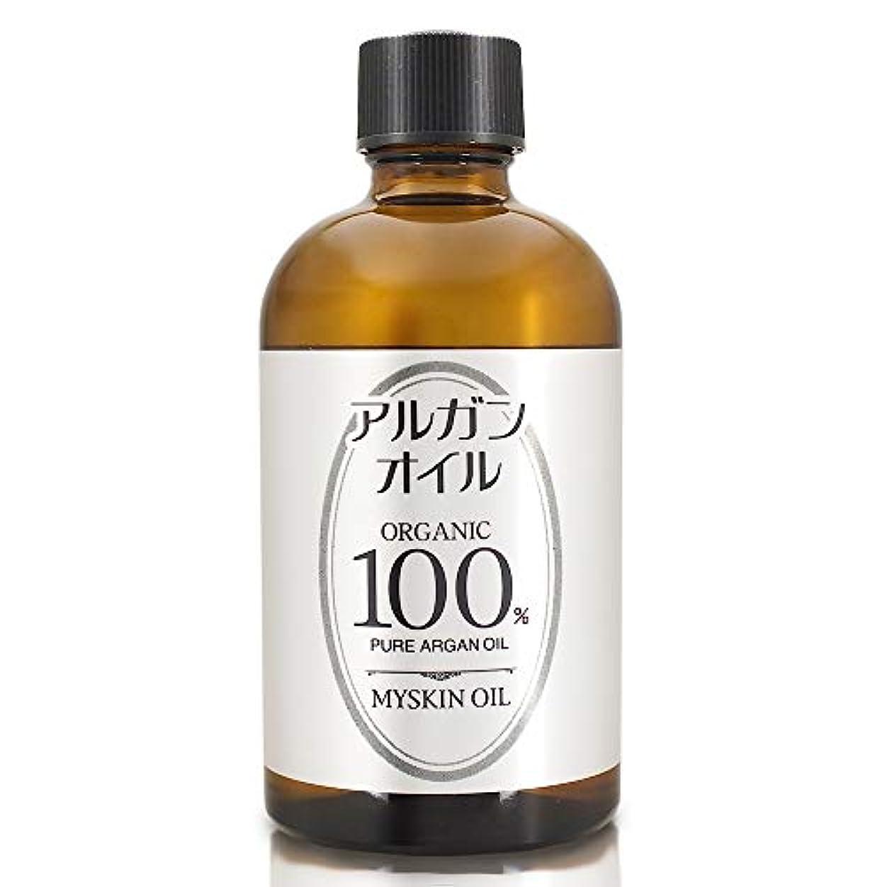 エンゲージメント極地先史時代のMYSKIN(マイスキン) アルガンオイル 120ml【無添加】