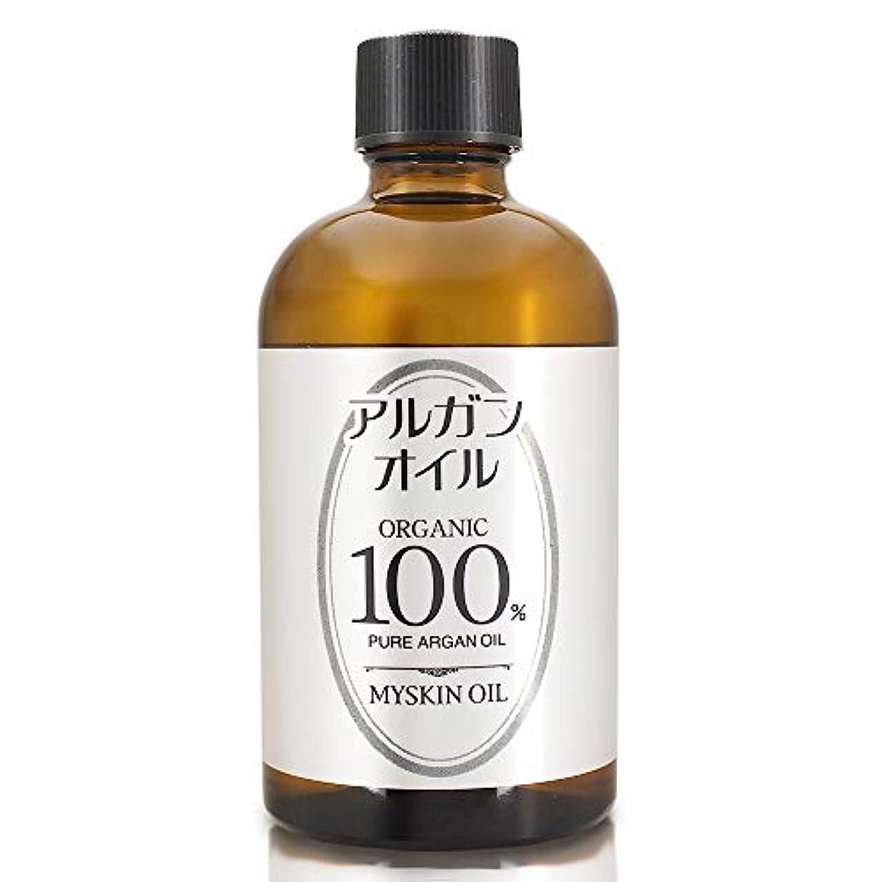 ハウジング化石優れたMYSKIN(マイスキン) アルガンオイル 120ml【無添加】