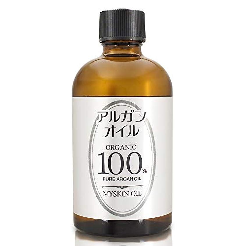 アルガンオイル 120ml【無添加】