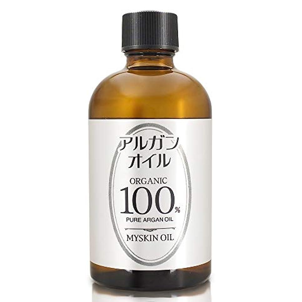 拮抗階条件付きMYSKIN(マイスキン) アルガンオイル 120ml【無添加】