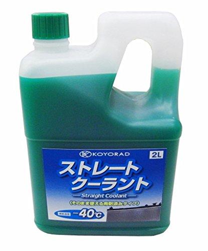 KOYORAD ロングライフクーラント 緑 2L 46104