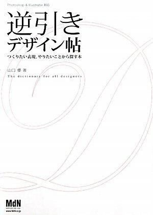 逆引きデザイン帖 つくりたい表現、やりたいことから探す本の詳細を見る