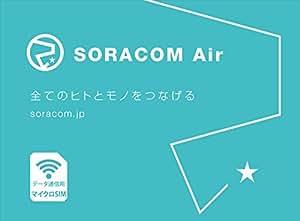 SORACOM Air SIMカード(データ通信のみ) (マイクロ)