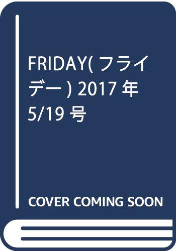 FRIDAY(フライデー) 2017年 5/19 号 [雑誌]