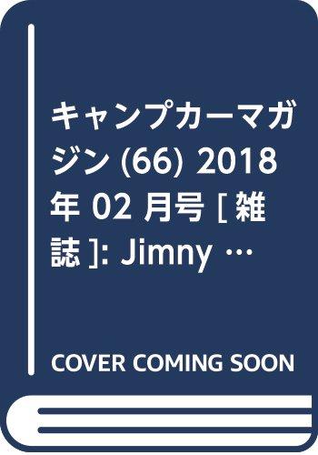 キャンプカーマガジン(66) 2018年 02 月号 [雑誌]: Jimny plus(ジムニープラス) 増刊