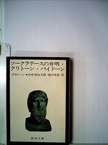 ソークラテースの弁明・クリトーン・パイドーン (1968年) (新潮文庫)の詳細を見る