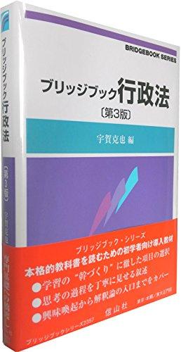 ブリッジブック行政法(第3版) (ブリッジブックシリーズ)の詳細を見る