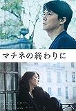 【Amazon.co.jp限定】マチネの終わりに Blu-ray&DVDセット豪華版(本編BD+本編DVD+特典DVD 3枚組)(非売品プレスシート付き)