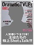 Dramatic TV LIFE vol.2 2010年 7/7号 [雑誌]