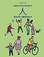 适合2岁儿童的涂色书 (人): 本书共包含40页绘有超粗线条的涂色页,减少儿童挫败感,提高自信。本ߗ