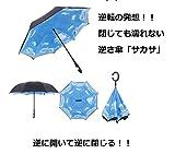 cosa rara 逆さに開いて逆さに閉じる「サカサ(逆さ傘)」自立式 (ブルースカイ)