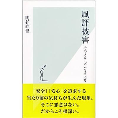 風評被害〜そのメカニズムを考える〜 (光文社新書)