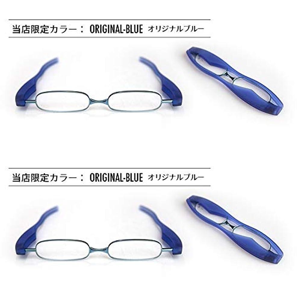 老眼鏡 ポットリーダースマート 2本セット【オリジナルブルー(3.0)】+【オリジナルブルー(1.5)】