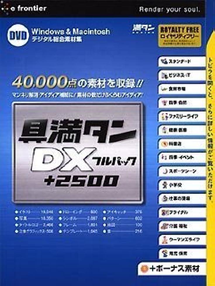 書くスキームロースト具満タンDXフルパック +2500