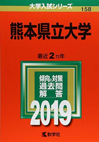 熊本県立大学 (2019年版大学入試シリーズ)
