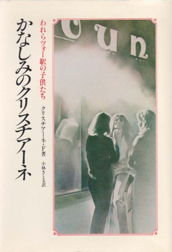 かなしみのクリスチアーネ―ある非行少女の告白 (1981年)の詳細を見る