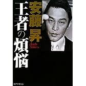 安藤昇 王者の煩悩