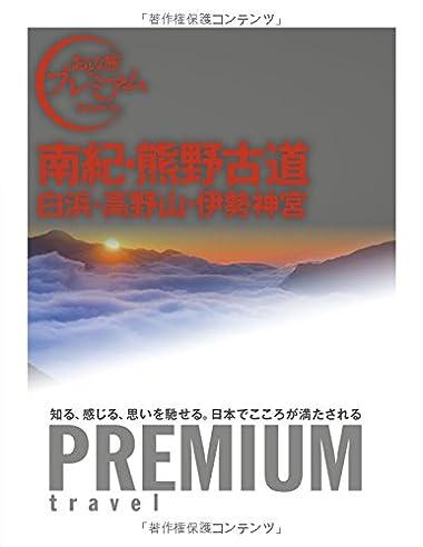 おとな旅プレミアム 南紀・熊野古道 白浜・高野山・伊勢神宮 (おとな旅PREMIUM)