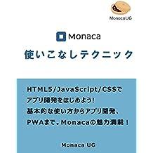 Monaca使いこなしテクニック