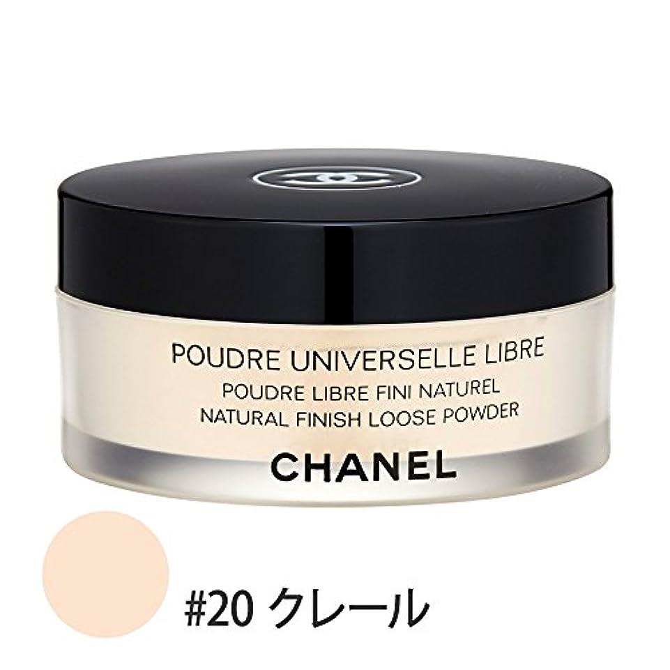 シャネル(CHANEL) プードゥルユニヴェルセルリーブル #20(クレール) 30g[並行輸入品]