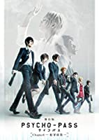 【Amazon.co.jp限定】舞台版『PSYCHO-PASS サイコパス Chapter1-犯罪係数-』(撮り下ろしブロマイド2枚セット(狡噛慎也、...