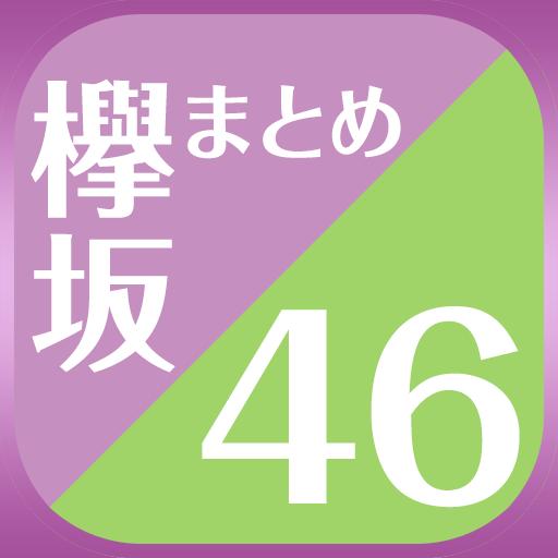 坂 46 速報 欅