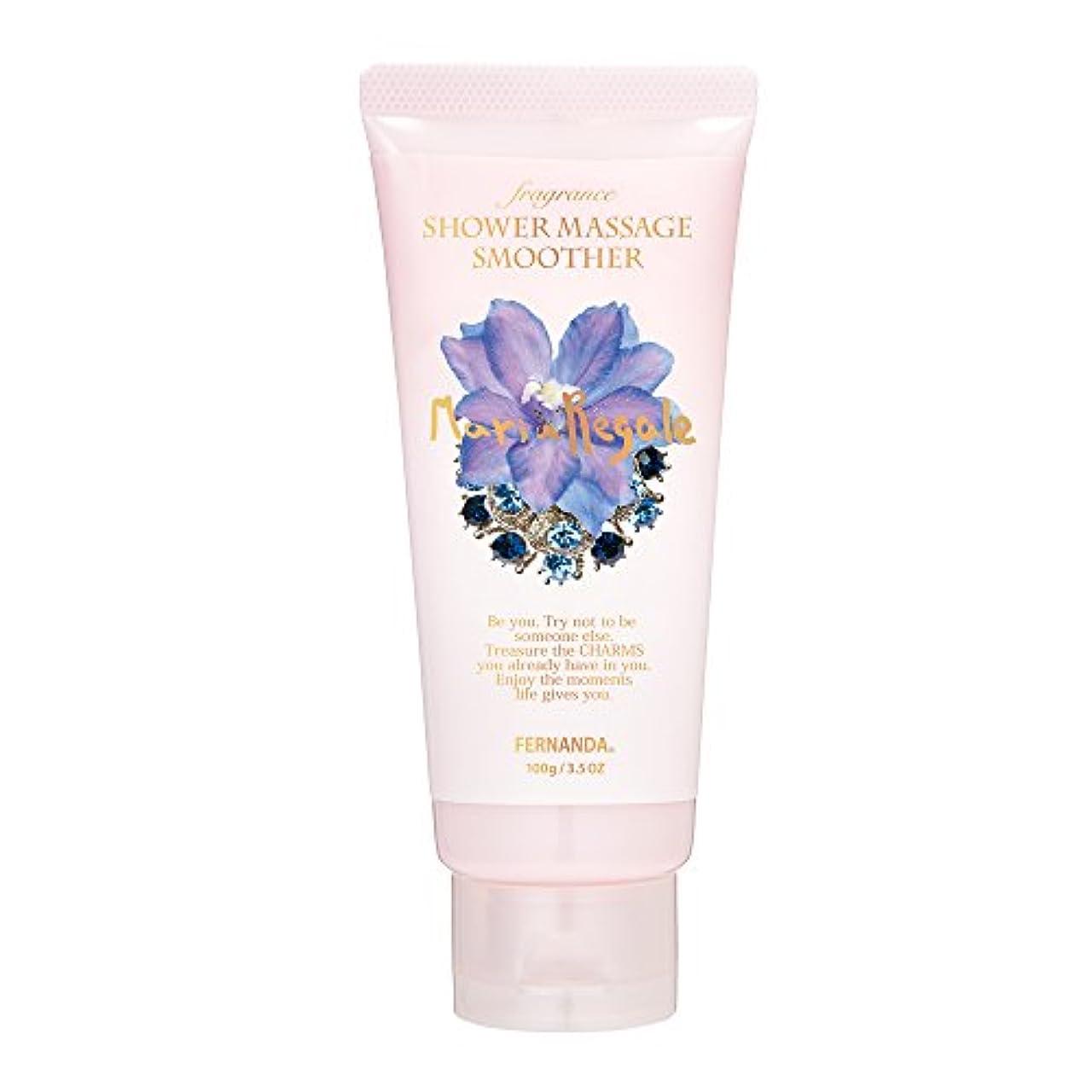 逆に自分自身気味の悪いFERNANDA(フェルナンダ) Fragrance Shower Massage Smoother Maria Regale (シャワーマッサージスムーサー マリアリゲル)