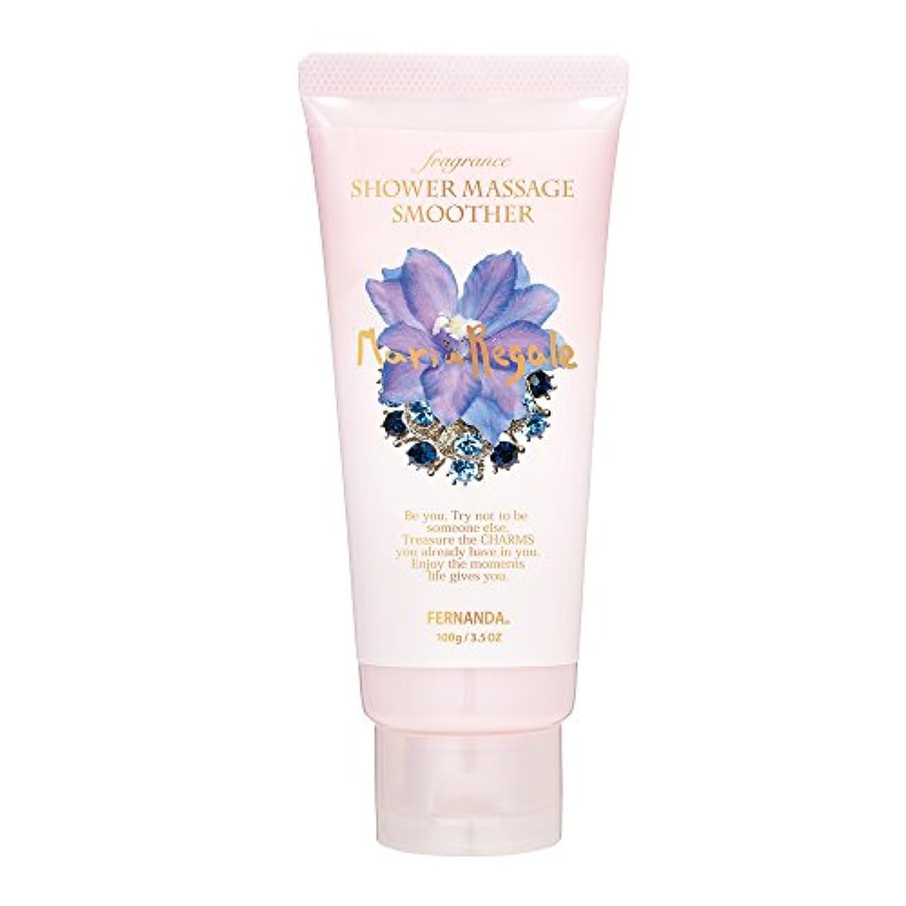 ボイコット追い出すFERNANDA(フェルナンダ) Fragrance Shower Massage Smoother Maria Regale (シャワーマッサージスムーサー マリアリゲル)