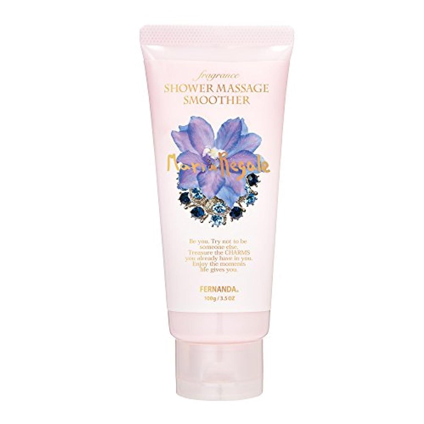 虹死の顎話をするFERNANDA(フェルナンダ) Fragrance Shower Massage Smoother Maria Regale (シャワーマッサージスムーサー マリアリゲル)
