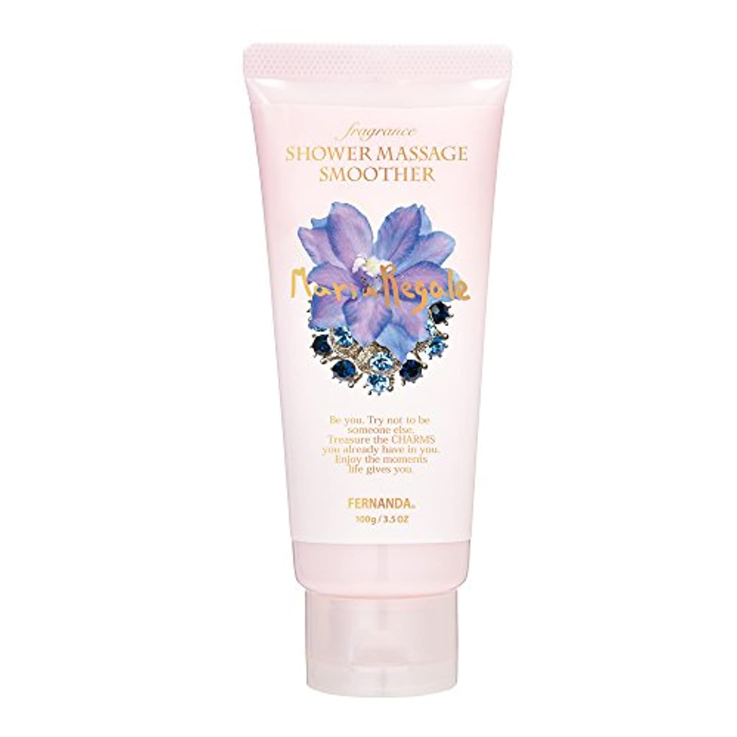 マネージャーマネージャー上げるFERNANDA(フェルナンダ) Fragrance Shower Massage Smoother Maria Regale (シャワーマッサージスムーサー マリアリゲル)