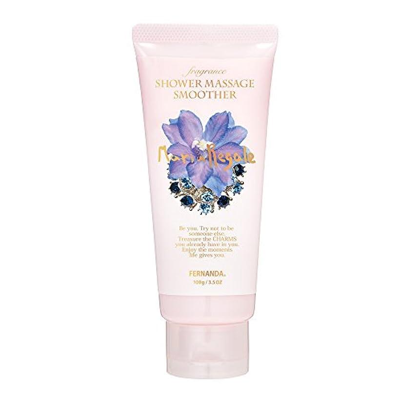 ありがたいつかむ石FERNANDA(フェルナンダ) Fragrance Shower Massage Smoother Maria Regale (シャワーマッサージスムーサー マリアリゲル)