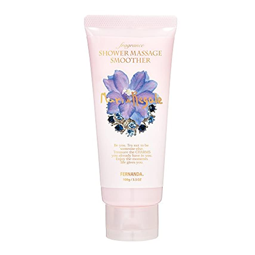 シンプトン感覚忌まわしいFERNANDA(フェルナンダ) Fragrance Shower Massage Smoother Maria Regale (シャワーマッサージスムーサー マリアリゲル)