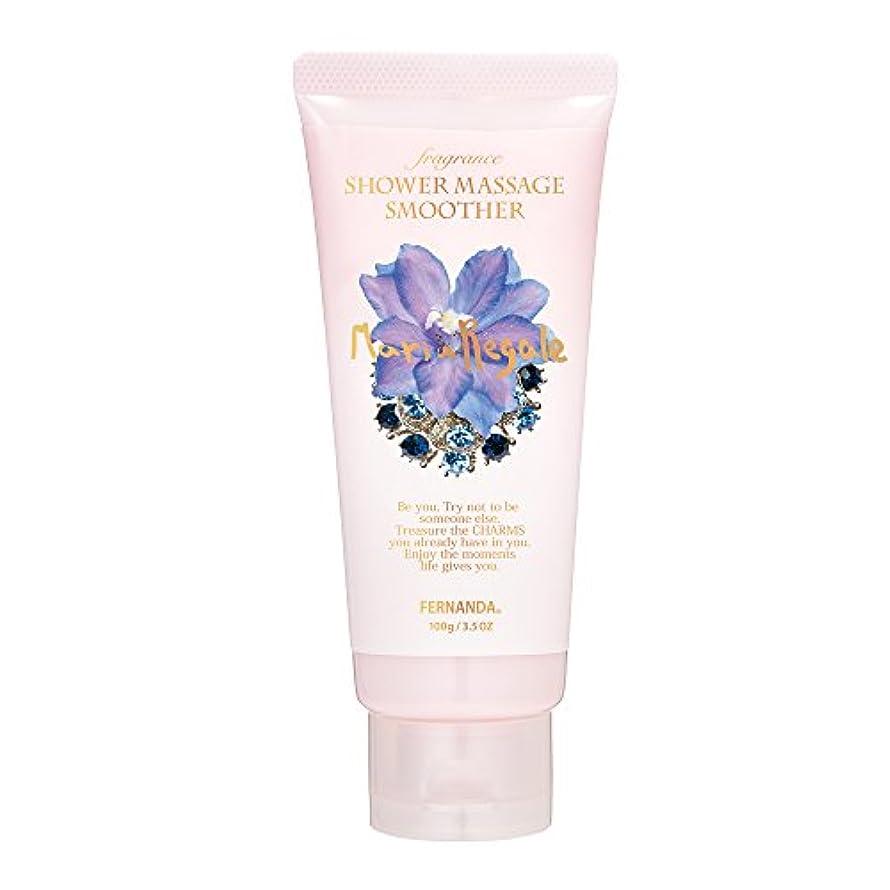 マイナーバイオリンに渡ってFERNANDA(フェルナンダ) Fragrance Shower Massage Smoother Maria Regale (シャワーマッサージスムーサー マリアリゲル)