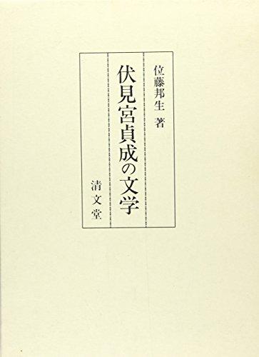 伏見宮貞成の文学
