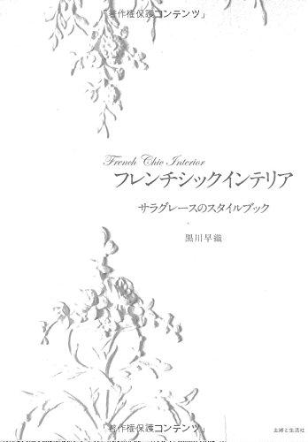RoomClip商品情報 - フレンチシックインテリア サラグレースのスタイルブック