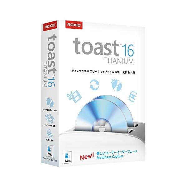 Toast 16 Titaniumの商品画像