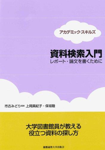資料検索入門 — レポート・論文を書くために (アカデミック・スキルズ)