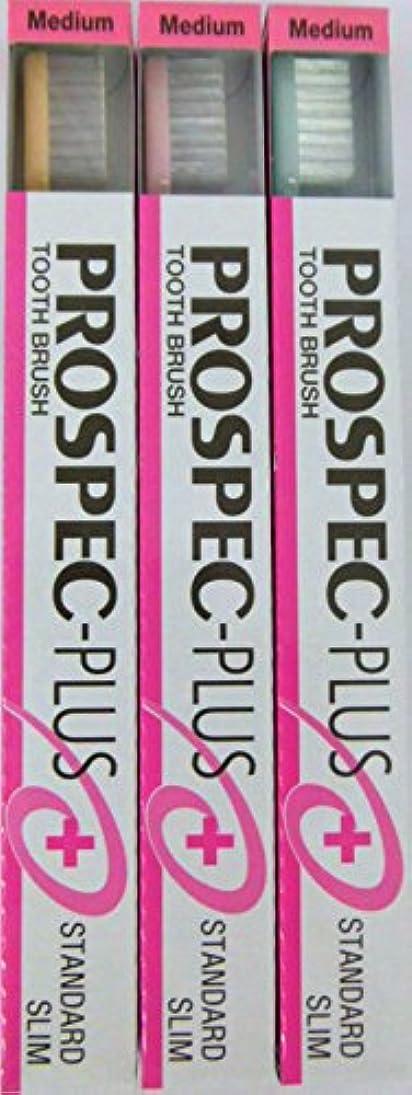 ストライプシュート気づくGC プロスペック 歯ブラシプラス スタンダードスリム M (3本セット)