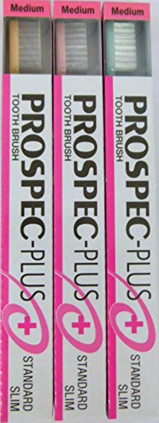 GC プロスペック 歯ブラシプラス スタンダードスリム M (3本セット)