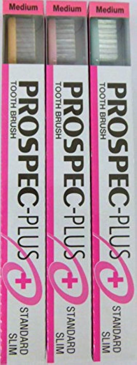 ムスタチオ考案する大量GC プロスペック 歯ブラシプラス スタンダードスリム M (3本セット)