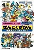 「ポケットモンスター ダイヤモンド・パール ぜんこくずかんDS (任天堂公式ガイドブック)」の画像