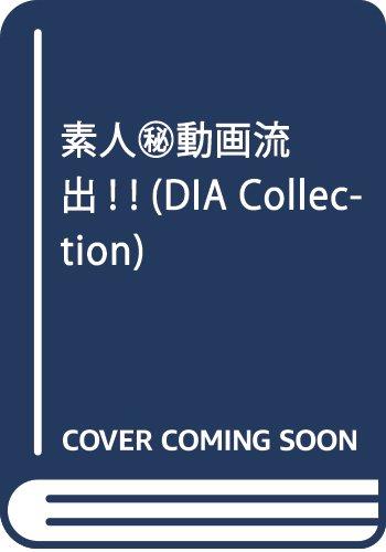 素人㊙動画流出! ! (DIA Collect・・・