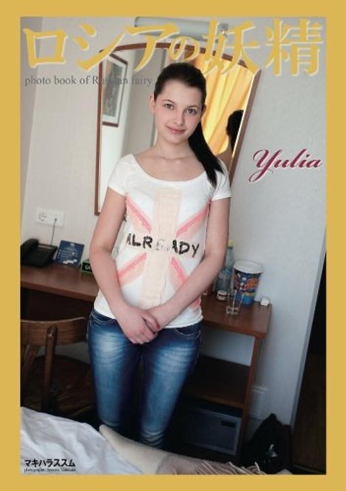 書士お願いします滴下ロシアの妖精 Yulia 写真集 (素人グラビアコレクション(ポケット版))