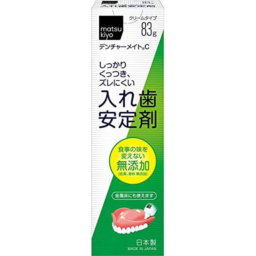 開始使用法フットボールmatsukiyo 入れ歯安定剤 無添加 83g