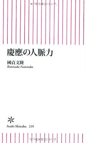 慶應の人脈力 (朝日新書)の詳細を見る
