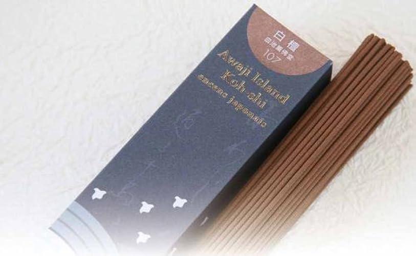 いちゃつく拒絶次へ「あわじ島の香司」 日本の香りシリーズ 【107】 ●白檀●