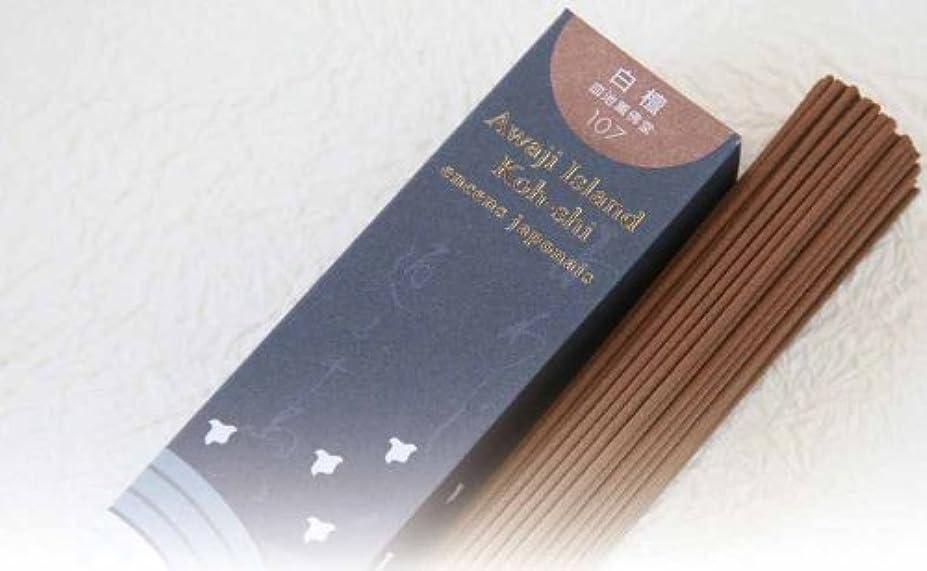 音声警告する学者「あわじ島の香司」 日本の香りシリーズ 【107】 ●白檀●